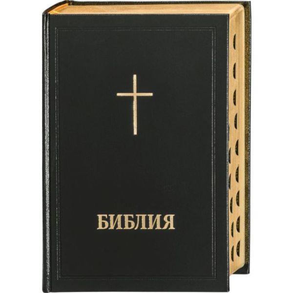 Bibel bulgarisch
