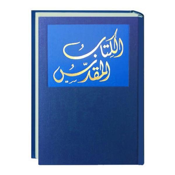 Bibel Arabisch