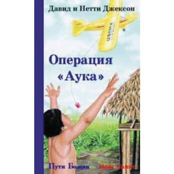 Unternehmen Auca - russisch