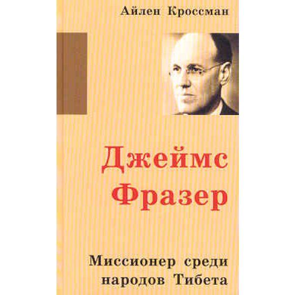 J. Fraser - Der Bergsteiger Gottes - russisch