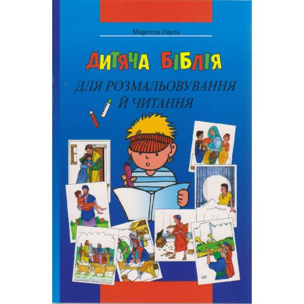 Kinder-Mal-Bibel - ukrainisch