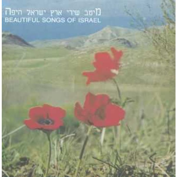 Beautiful Songs of Israel