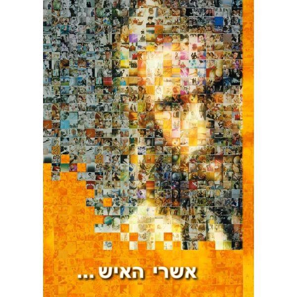 Glücklich sind ... - Hebräisch
