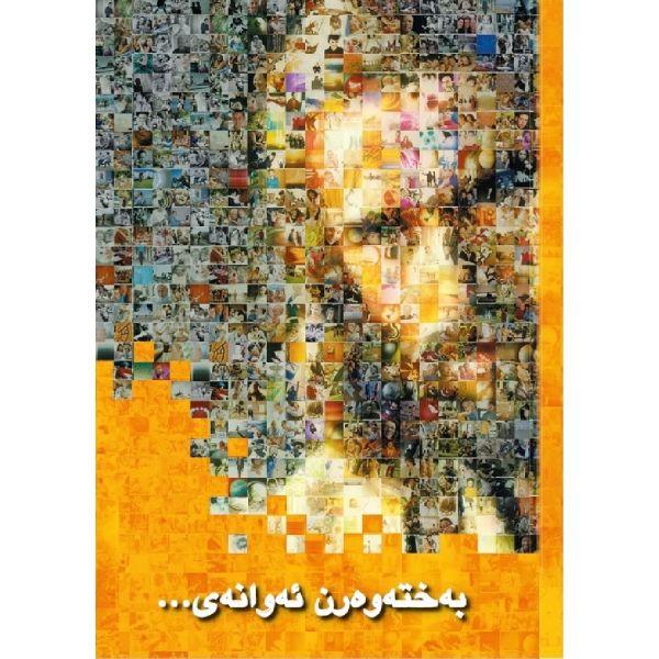 Glücklich sind ... - Kurdisch (Sorani)