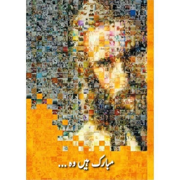 Glücklich sind ... - Pakistanisch (Urdu)