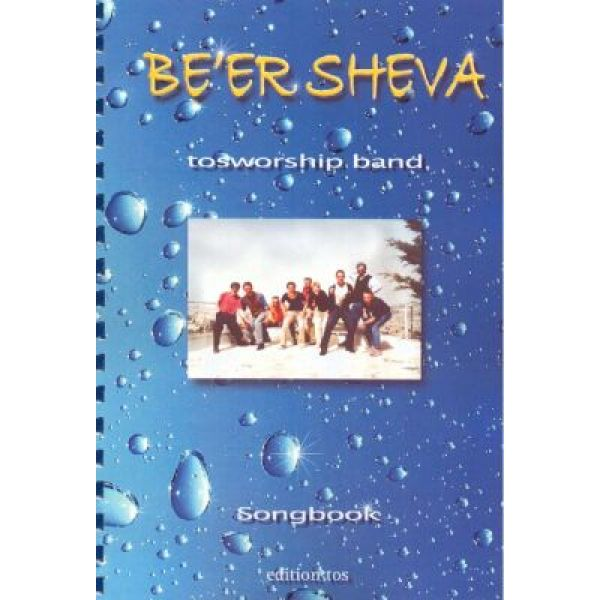 Be'er Sheva - Songbook