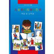 Kinder-Mal-Bibel - chinesisch