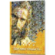 Glücklich sind ... - Ukrainisch