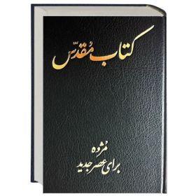 Bibel persisch