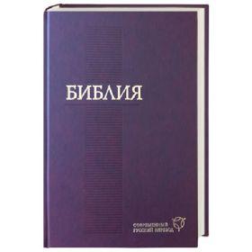 Bibel russisch (neuere Übersetzung)