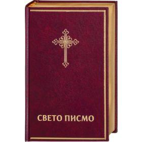 Bibel Serbisch