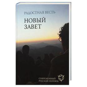 Bibel russisch - Neues Testament
