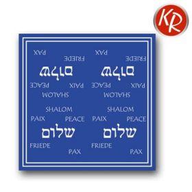 """Servietten """"Shalom"""""""