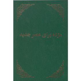 Neues Testament - Dari