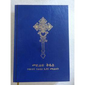 Bibel komplett - amharic