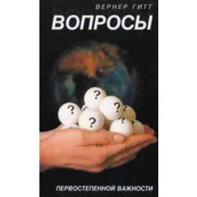 Fragen, die immer wieder gestellt werden - russisch