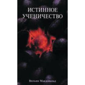Wahre Jüngerschaft - russisch