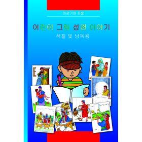 Kinder-Mal-Bibel - Koreanisch