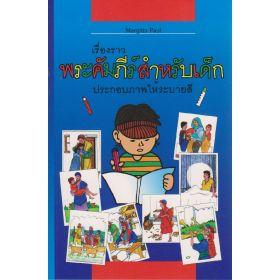 Kinder-Mal-Bibel - Thai