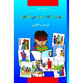 Kinder-Mal-Bibel - Arabisch