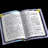 Guter Start Spezial: Bibel-Entdecker